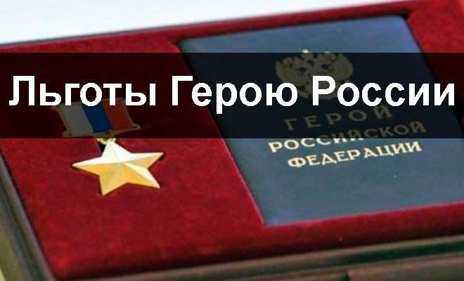 удостоверение Героя России