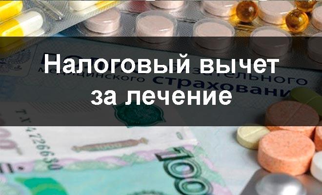 Как сделать налоговый вычет за медицинские услуги в 574