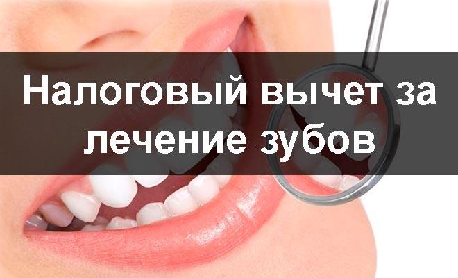 налоговый вычет за лечение зубов