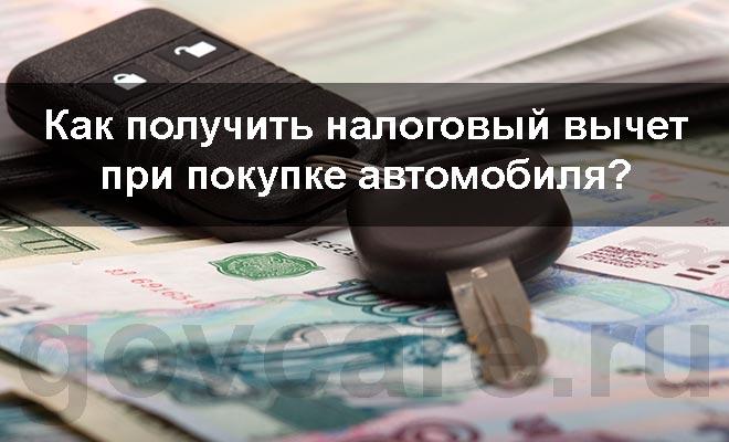 Можно ли вернуть налог за покупку автомобиля