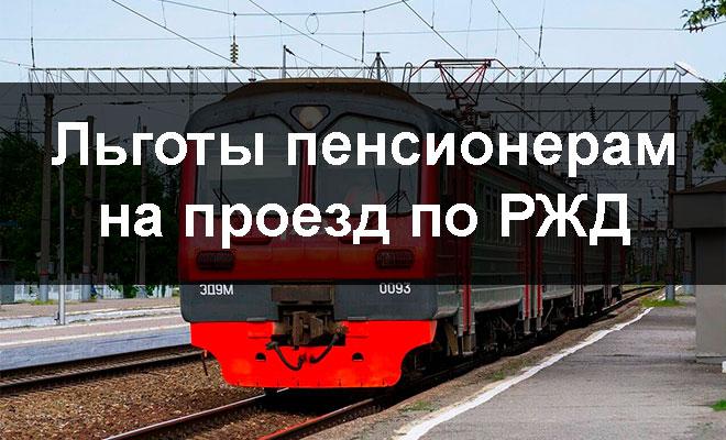 Льготы пенсионерам на проезд по РЖД
