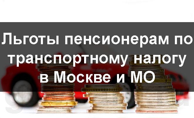 Льготы пенсионерам по транспортному налогу в Москве и МО