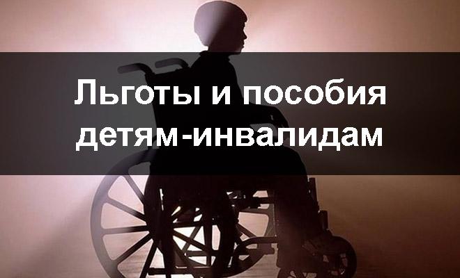 Льготы и пособия детям-инвалидам