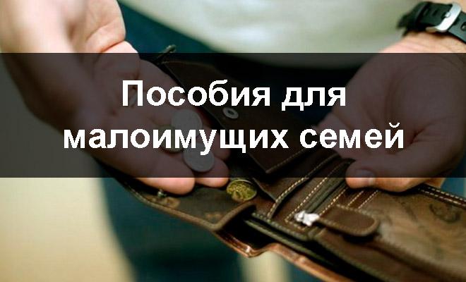 Изображение - Какие положены выплаты малоимущим семьям posobiya-dlya-maloimushhih-semei-