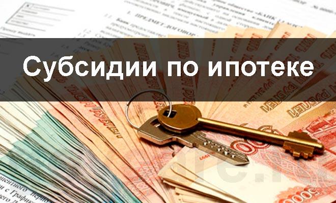 Изображение - Выделение субсидии на приобретение жилья при ипотеке subsidii-po-ipoteke