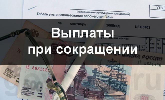 Изображение - Какие выплаты полагаются при сокращении vyplaty-pri-sokrashhenii