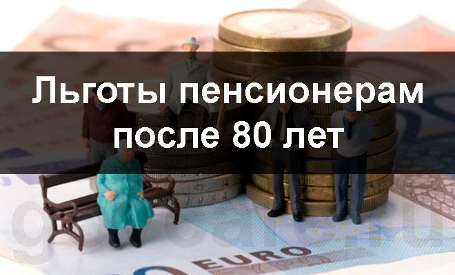 Льготы пенсионерам после 80 лет