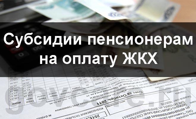 Изображение - Порядок получения пенсионерами субсидий по оплате жкх platezhka-ZHKH