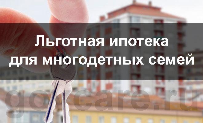 Изображение - Льготная ипотека для многодетных семей в москве Lgotnaya-ipoteka-dlya-mnogodetnyh-semei-