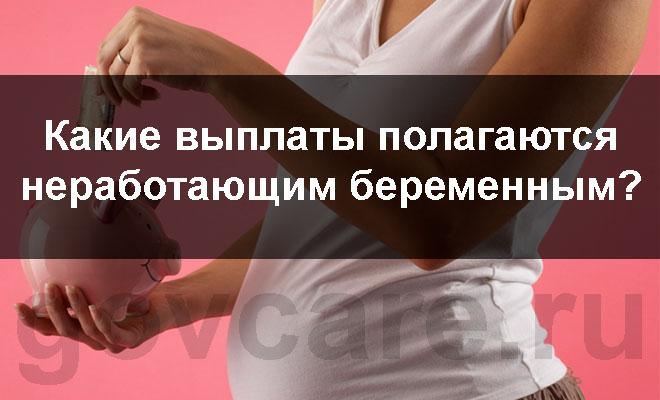 беременная с копилкой