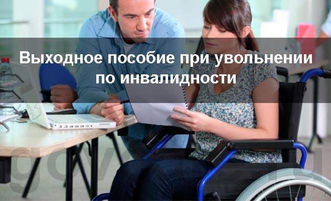 увольнение по инвалидности