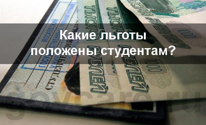 Студенческий билет и деньги