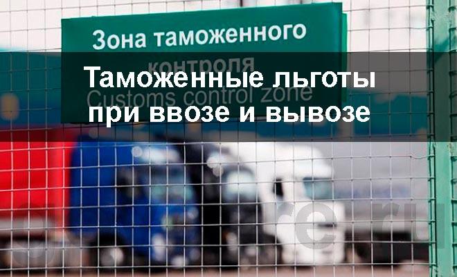 Изображение - Таможенные льготы tamozhennye-lgoty-pri-vvoze-i-vyvoze