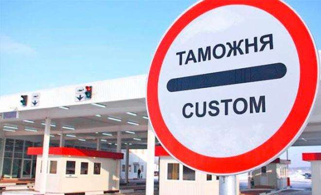 Изображение - Таможенные льготы tamozhnja