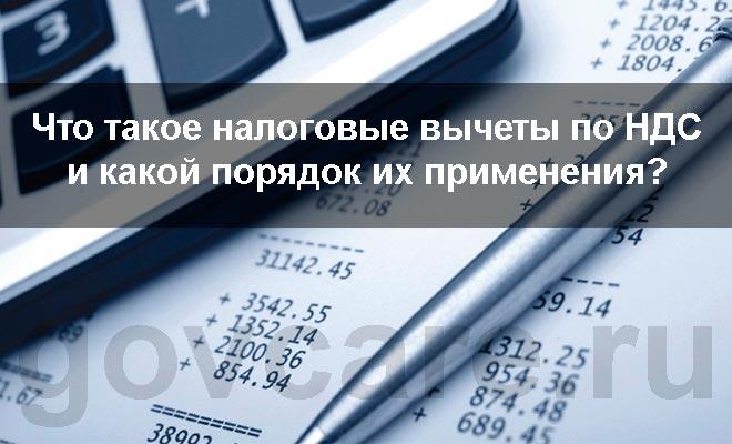 Налоговые вычеты по НДС