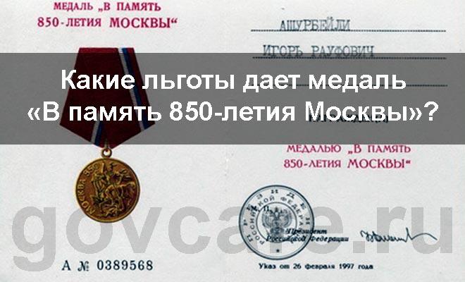 медаль «В память 850-летия Москвы