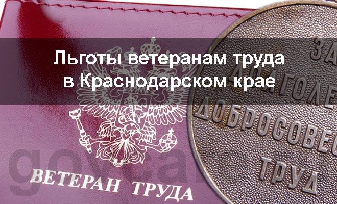 Льготы ветеранам труда в Краснодарском крае