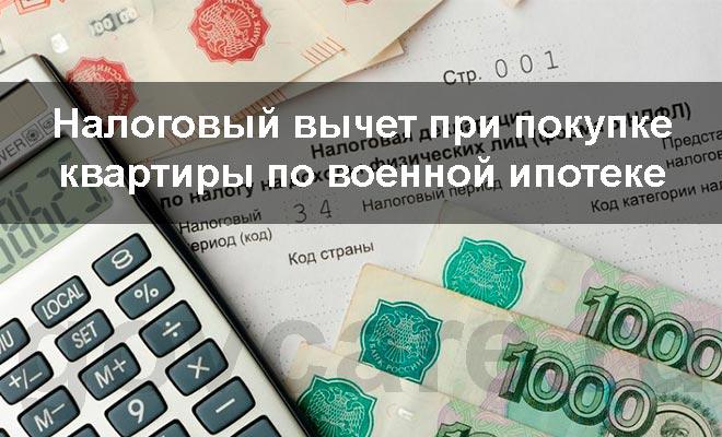 калькулятор, деньги, 3-НДФЛ