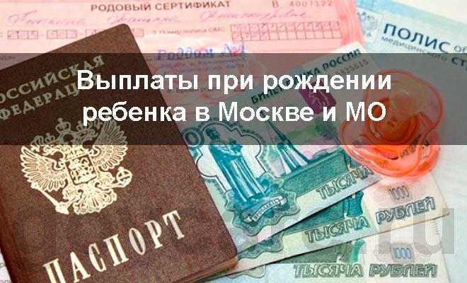 Выплаты при рождении ребенка в Москве и Московской области