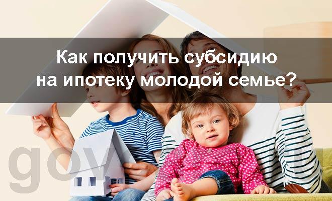 как получить субсидию на ипотеку