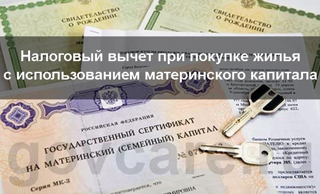 материнский сертификат и свидетельство о рождении