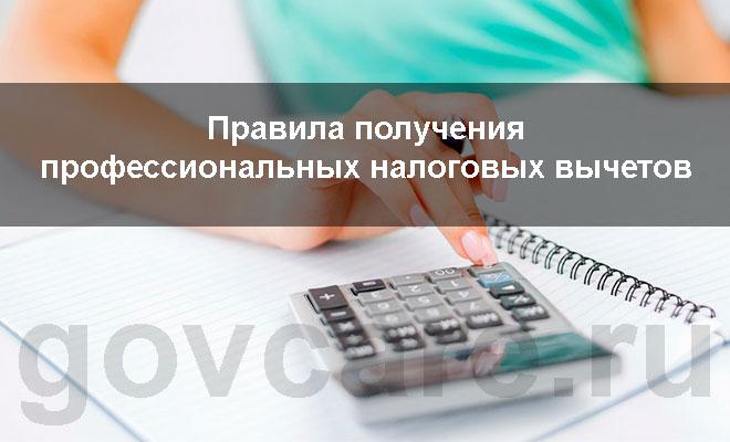 профессиональный налоговый вычет