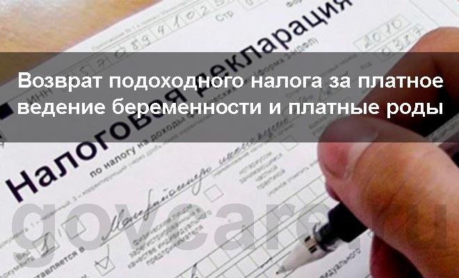 Налоговый вычет за роды документы