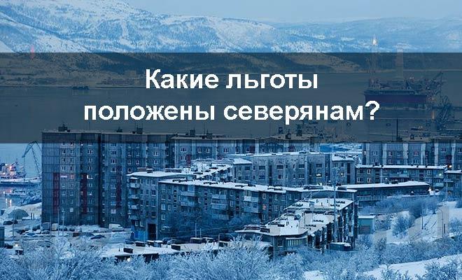 Изображение - Северные льготы lgoty-severyanam