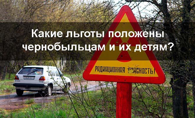 радиационная опасность чернобыля