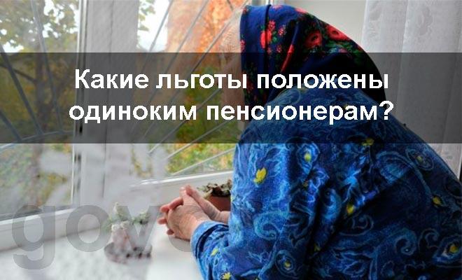 Изображение - Льготы одиноким пенсионерам Kakie-lgoty-polozheny-odinokim-pensioneram