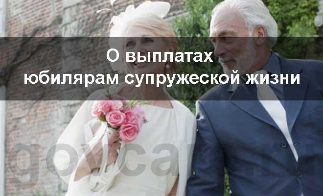 Пособие на золотую свадьбу в спб