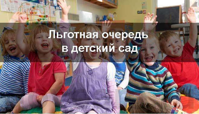 льготная очередь в детский сад