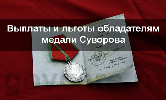 медаль Суворова