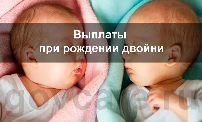 выплаты при рождении двойни