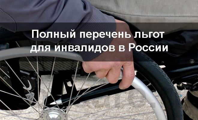Льготы инвалидам 1 группы на проезд в 2019 году