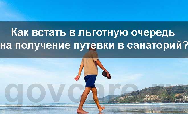 Изображение - Льготные путевки в санаторий putevka-v-sanatorij