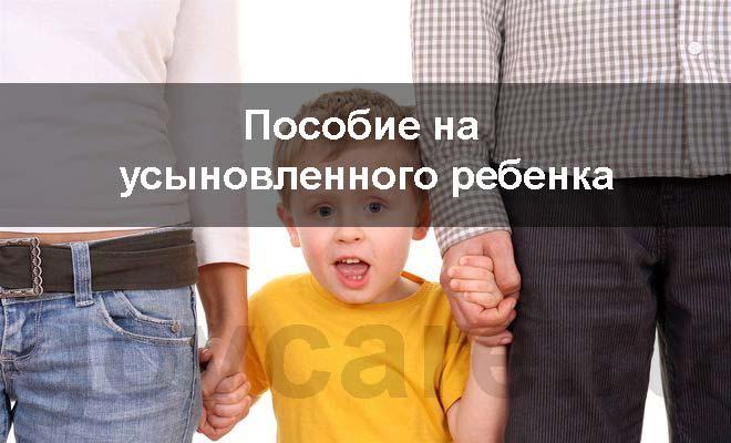 пособие на усыновленного ребенка