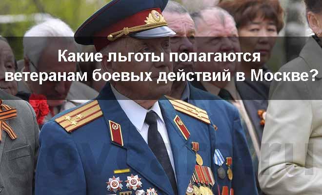 Проезд в москве для ветеранов боевых действий