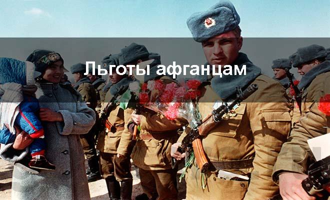 льготы афганцам