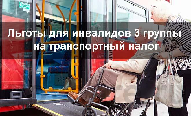 льготы для инвалидов 3 группы на транспортный налог
