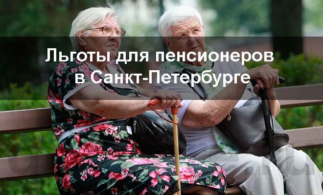 льготы для пенсионеров в санкт-петербурге