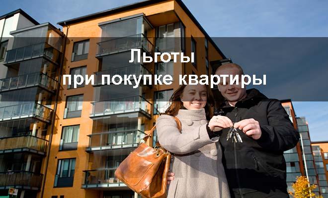 льготы при покупке квартиры
