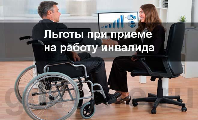 льготы при приеме на работу инвалида