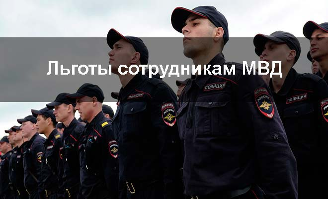 Изображение - Льготы сотрудникам мвд lgoty-sotrudnikam-mvd1