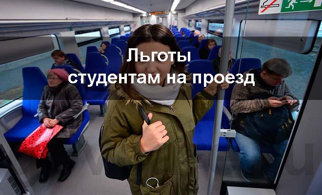 льготы студентам на проезд