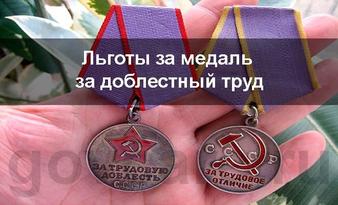льготы за медаль за доблестный труд