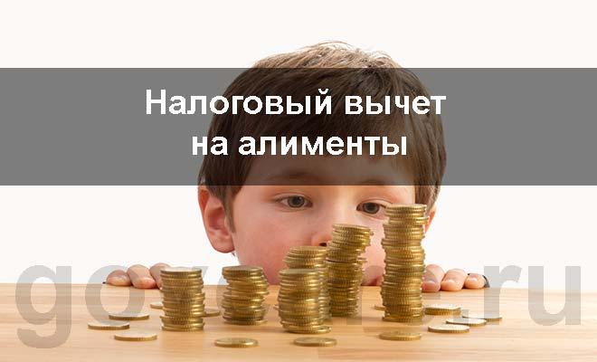 налоговый вычет на алименты