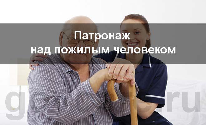 патронаж над пожилым человеком
