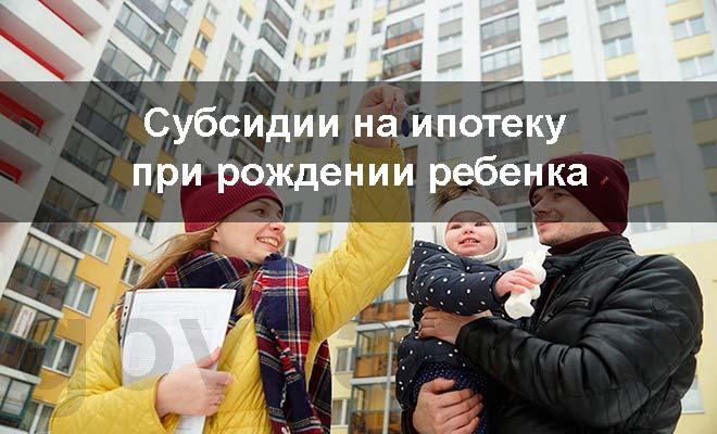 субсидии на ипотеку при рождении ребенка