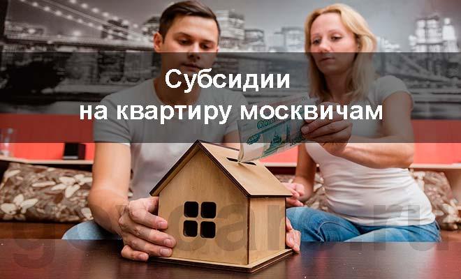 субсидии на квартиру москвичам